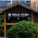湘西之戀·養雲酒店(天門山店)