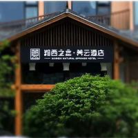 湘西之戀·養雲酒店(天門山店)酒店預訂