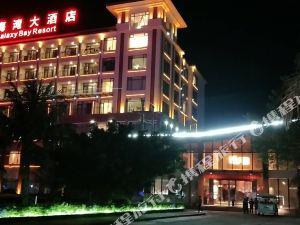 台山下川島星海灣酒店