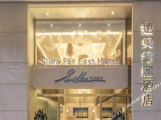 香港遠東絲麗酒店(Silka Far East Hotel)外觀