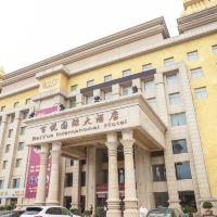 啟東百悅國際大酒店酒店預訂