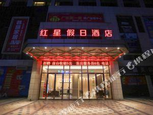 襄陽紅星假日酒店