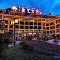 波密恒鑫藏王大酒店酒店預訂