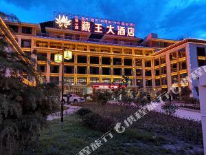 波密恒鑫藏王大酒店