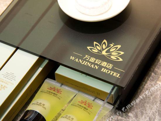 昆明長水機場萬金安酒店(Wan Jin An Hotel)精品大床間