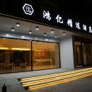 烏海鴻億商務酒店