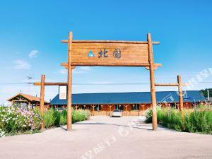 漠河北國國際青年旅舍