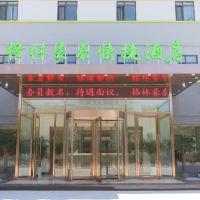 格林豪泰快捷酒店(天津東麗機場店)酒店預訂
