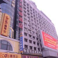 7天連鎖酒店(哈爾濱火車站站前廣場店)酒店預訂