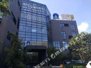 紐賓凱尚居酒店(上海嘉定新城店)