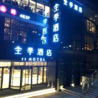 全季酒店(重慶兩江幸福廣場店)酒店預訂