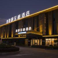 和頤至格酒店(上海浦東機場自貿區店)酒店預訂