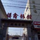 青縣福鑫旅館