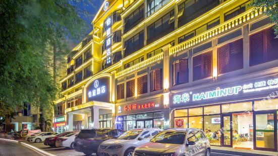 Home Inn (Sanya Jiefang Road Pedestrian Street)