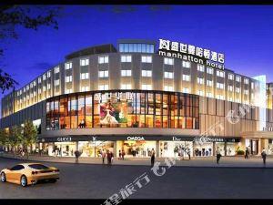 深圳盛世曼哈頓酒店(Shengshi Manhattan Hotel)
