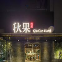 秋果簡居酒店(北京安定門店)酒店預訂