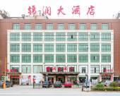 丹陽錦潤大酒店