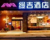縵吉酒店(衡陽南嶽衡山景區店)