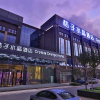 桔子水晶酒店(上海國際旅遊度假區野生動物園店)酒店預訂