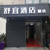 上海舒宜精選酒店