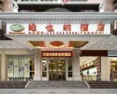 維也納酒店(廣州越秀惠福西路店)