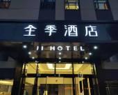全季酒店(上海南翔古猗園店)