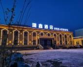 富藴瑞鑫酒店