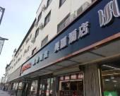 昊麗酒店(烏鎮西柵風景區店)