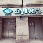 泊客小棧(上海恆隆廣場店)