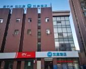 漢庭酒店(唐山會展遠洋城店)