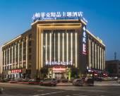 帕菲克精品主題酒店(台州永寧公園店)