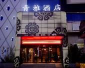 青雅酒店(鄭州會展中心店)