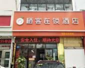 橙客酒店(淄博張店區人民醫院店)