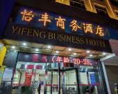 漵浦怡豐商務酒店