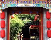 北京閲微莊四合院賓館