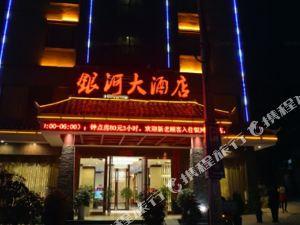 黎平銀河大酒店