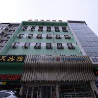 春天商務賓館(哈爾濱中央大街三店)酒店預訂