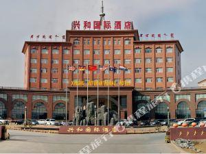 興和縣興和國際酒店