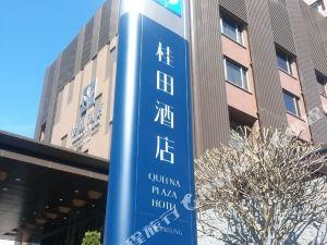 台東桂田喜來登酒店(Sheraton Taitung Hotel)(原桂田酒店(QUEENA PLAZA HOTEL))