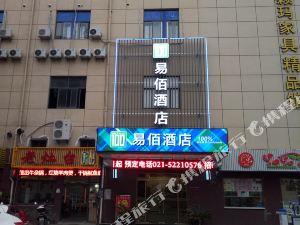 易佰連鎖旅店(上海虹橋樞紐國家會展中心虹許廣場店)
