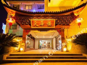鳳凰河岸天華樓酒店