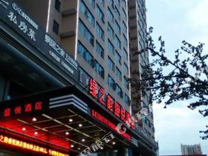 長沙綠之韻盛悅酒店