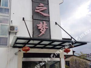黃山祁門龍之夢賓館