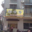 老河口祥云居賓館