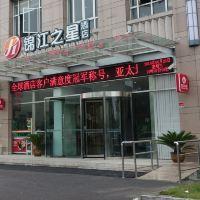 錦江之星品尚(上海松江新橋店)酒店預訂