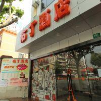布丁(上海滬太路火車站二店)酒店預訂