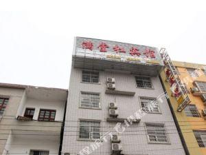 洪湖荊州滿堂紅賓館