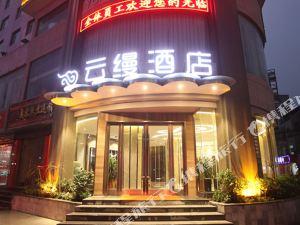 荊門荊門云縵酒店(公園)
