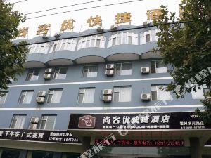 尚客優快捷酒店(霍州濱河路店)