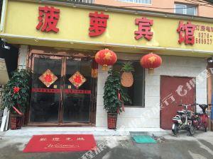 永城菠蘿賓館
